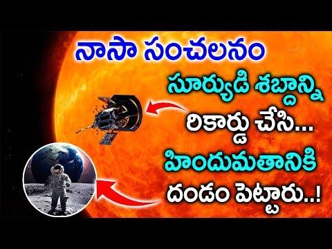 సూర్యుడి శబ్దాన్ని రికార్డు చేసిన నాసా..! || Is This The Real Sound of the Sun Recorded by NASA?