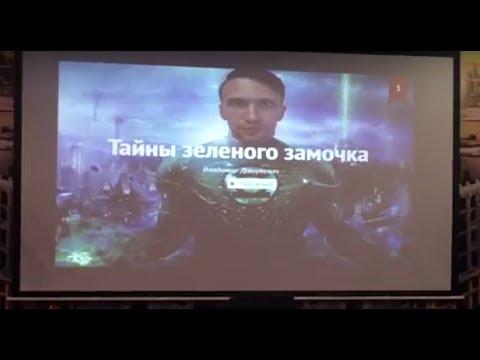 Владимир Дашукевич Тайны зеленого замочка, или как развить паранойю в интернете 4front #15