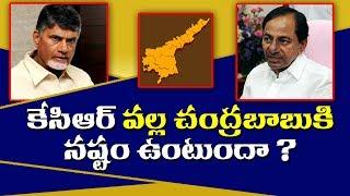 కేసిఆర్ వల్ల చంద్రబాబుకి నష్టం ఉంటుందా? - KCR Return Gift to Chandrababu  - netivaarthalu.com