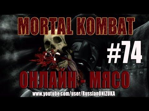 Онлайн - мясо! - Mortal Kombat #74 - Серьёзные бои