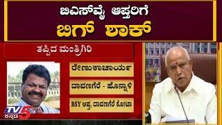 ಸಿಎಂ ಯಡಿಯೂರಪ್ಪ ಆಪ್ತರಿಗೆ ಬಿಗ್ ಶಾಕ್ | BSY | SR Vishwanath | TV5 Kannada