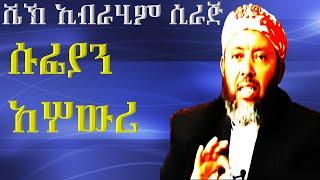 Sufyan As-sowri ~ Sheikh Ibrahim Siraj