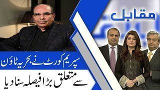 MUQABIL With Rauf Klasra | 21 March 2019 | Amir Mateen | Sarwat Valim | 92NewsHD