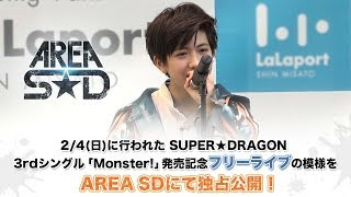 SUPER★DRAGON フリーライブ in 新三郷 ティザー【AREA SD】