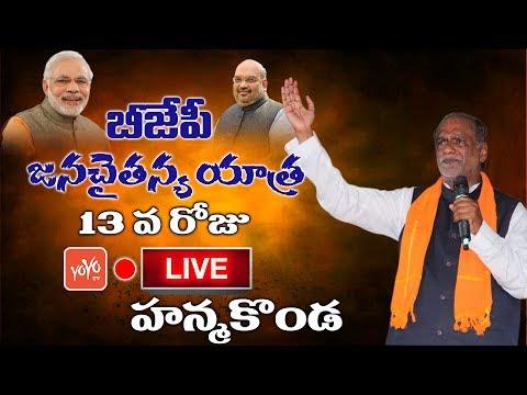 Telangana BJP LIVE | BJP Jana Chaitanya Yatra From Hanamkonda | Warangal |  Day-13 | YOYO TV