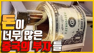 #17 중국 부자들은 돈이 대체 얼마나 많은거야..!? 중국의 부자들에 대해 알아보자 -
