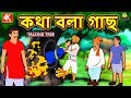 কথা বলা গাছ   The Talking Tree | Rupkothar Golpo | Bangla Cartoon | Bengali Fairy Tales | Koo Koo TV