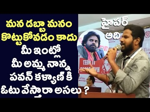 Jabardasth HYPER AADI Sarcastic Enlightenment To Janasainiks @ IT Meeting
