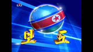 Evening news on North Korean TV,  March 05 2016