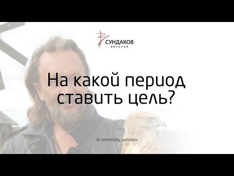 Виталий Сундаков  - На какой период ставить цель?