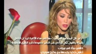 Dashni Morad Exclusive Interview لقاء مع دشني مراد