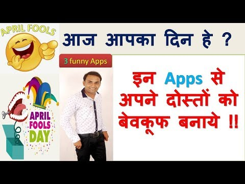 Most Funny Apps | Best Prank Apps For Make Your Friends To Fool | April Fool Day
