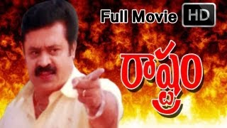 Goa - Rastram Full Length Telugu Movie