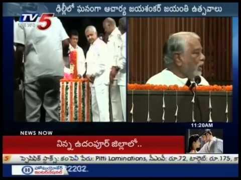 TRS Leaders Pays Tributes To Prof.Jaya shankar On His Birth Anniversary : TV5 News