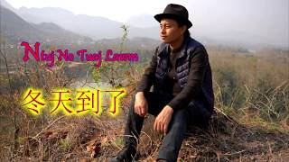 New Song 2018 - Ntuj No Tuaj Lawm ( 冬天到了 -  winter is here ) - Chinese Version