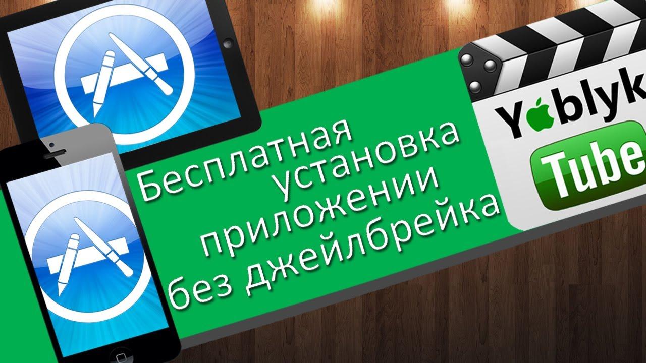 Как устанавливать платные приложения для ipad