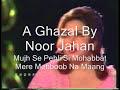 Noor Jahan Ghazal Mujhe Se Pehli Si Mohabat