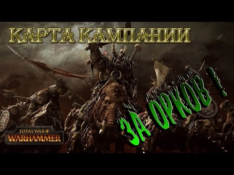 Total War: WARHAMMER - Карта Кампании Геймплея За Орков (RUS)