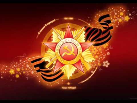 Красные Звезды - День Победы