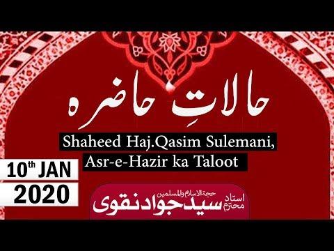 Halaat e Hazira | 10th January 2020 | Ustad e Mohtaram Syed Jawad Naqvi