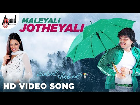 Maleyali Jotheyali | Maleyali Jotheyali | Ganesh | V.Harikrishna | Sonu Nigam Kannada Songs