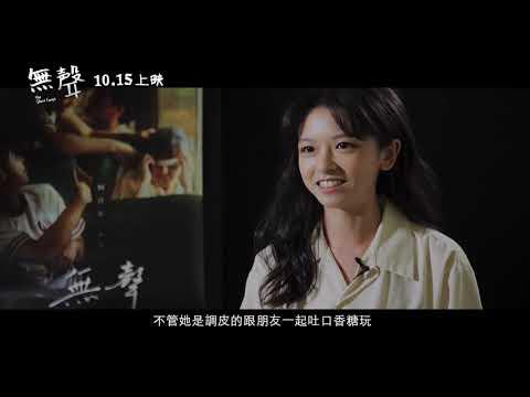 《無聲》10月15日全台上映花絮「無聲:貝貝篇」