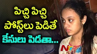 ప్రణయ్ పై, నాపై నెగటివ్ పోస్టులు పెడితే ఇక జైలుకే, అమృత స్ట్రాంగ్ వార్నింగ్    NTV