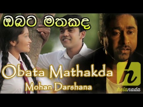 Obata Mathakada (ඔබට මතකද) - Mohan Darshana New Sinhala Songs 2014 video
