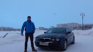 Знакомство с Jaguar X-Type 2005г.в. Яковлев Михаил.