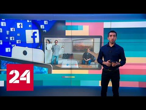 """Facebook представил """"умные"""" экраны для видеозвонков - Россия 24"""