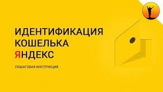 Идентификация Яндекс кошелька - как пройти бесплатно?