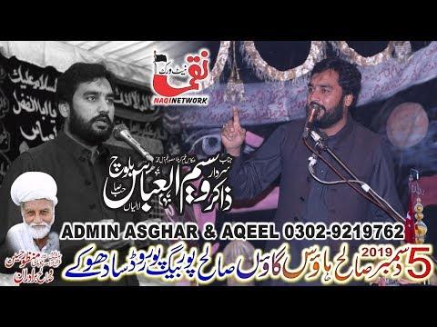 Zakir Waseem Al Abbas Baloch Yadgar Majlis 5 December 2019 Village Salhepur Sadhoke