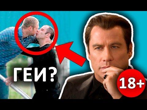 10 АКТЕРОВ ГЕЕВ, которых вы даже не подозревали! (18+)
