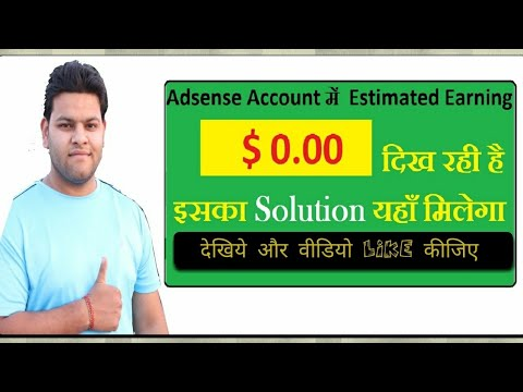 estimated earnings not showing in adsense 2017   0$ problem Solved ONLINECLASSES