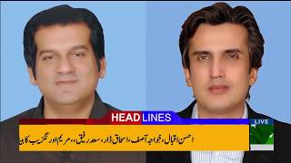 92 News Headlines 09:00 AM - 04 August 2017 - 92NewsHDPlus