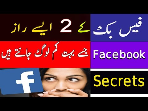Facebook SECRETS  2017  Who Viewed My Profile?  How to Check FAKE PROFILE  PICTURES URDU  HINDI