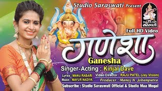 download lagu Kinjal Dave  Ganesha ગણેશા Full   Song gratis