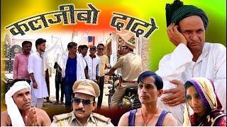 कळजीभो  दादो Black Tongue Of Grandfather Rajasthani hariyanvi comedy | Murari Ki Kocktail| Murari