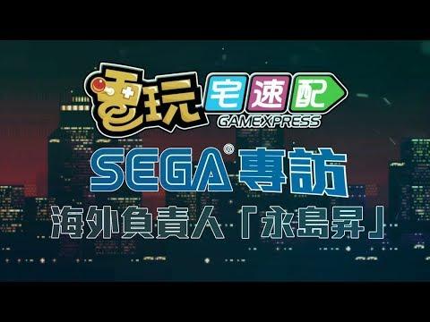 台灣-電玩宅速配-20180918 3/3 日本遊戲大廠SEGA的海外負責人來到電玩宅速配啦!!!!