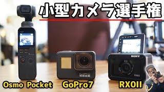 【小型カメラ選手権】RX0II×DJI Osmo Pocket×GoProHero7&Pixel3を徹底比較していく
