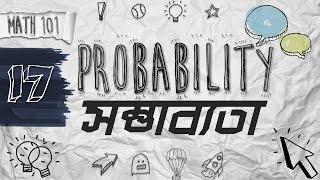 17. Math Shortcuts - Probability (সম্ভাব্যতা) by Ayman Sadiq