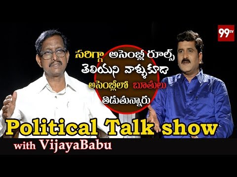 రాజకీయాలల్లో వ్యక్తిగత దూషణలు - Political Talk Show With Vijaya Babu | #politicaltalkshow | 99 TV