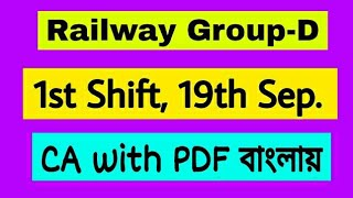 Group-D 19th Sep 1st shift CA with PDF in Bengali || ROY ACADEMY