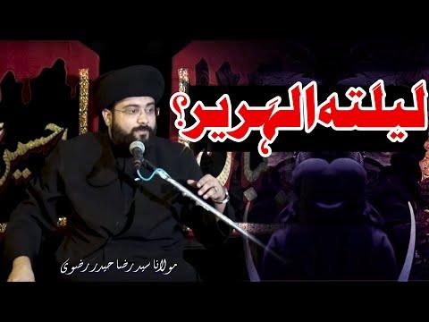 Lailatul Hareer.. | Maulana Syed Raza Haider Rizvi | 4K