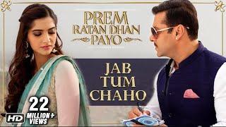 Jab Tum Chaho Song | Prem Ratan Dhan Payo | Salman Khan & Sonam Kapoor