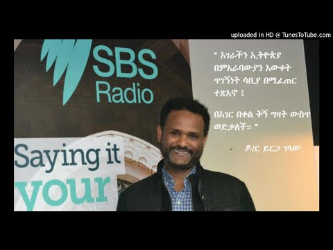 Interview With Dr Yirga Gelaw – Pt 1 - SBS Amharic
