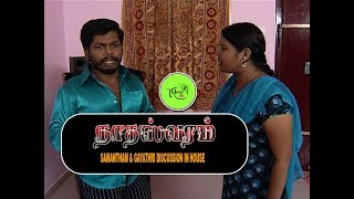 NATHASWARAM|TAMIL SERIAL|COMEDY|SAMANTHAM & GAYATHRI DISCUSSION IN HOUSE