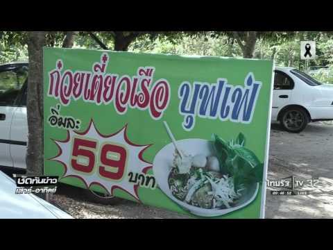 ก๋วยเตี๋ยวเรือบุฟเฟ่ต์ กินไม่อั้น   20-11-59   ชัดทันข่าว เสาร์-อาทิตย์   ThairathTV