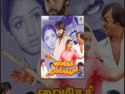Vaidehi Kathirunthal Tamil Full Movie : Vijayakanth and Revathi