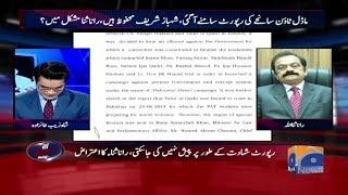 Download video Aaj Shahzeb Khanzada Kay Sath - 05-December-2017